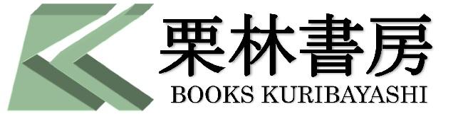 東大阪の書店 栗林書房